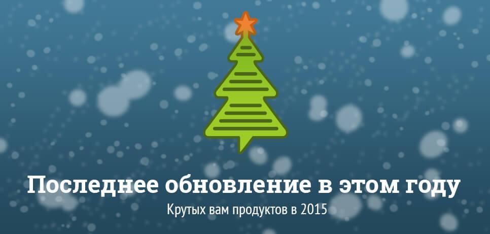 Обновления декабря: обновления диалогов, аккаунта и пользователей