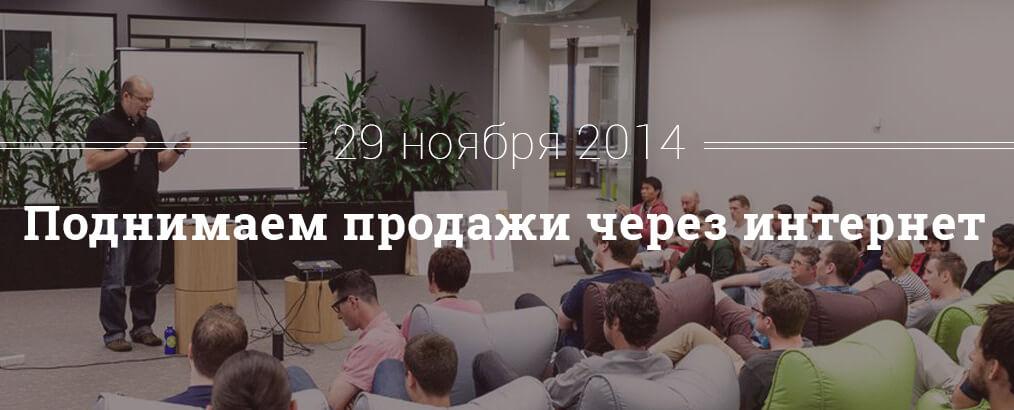 Как мы проводили WebEventPerm — конференцию об увеличение продаж через интернет