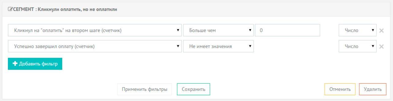 сегмент с пользователями