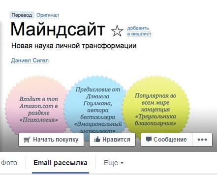 Podpiska FB