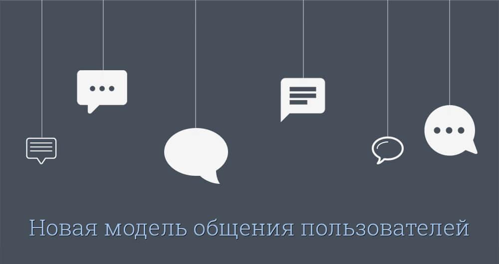 Глобальные проблемы онлайн чатов и новая модель общения пользователей