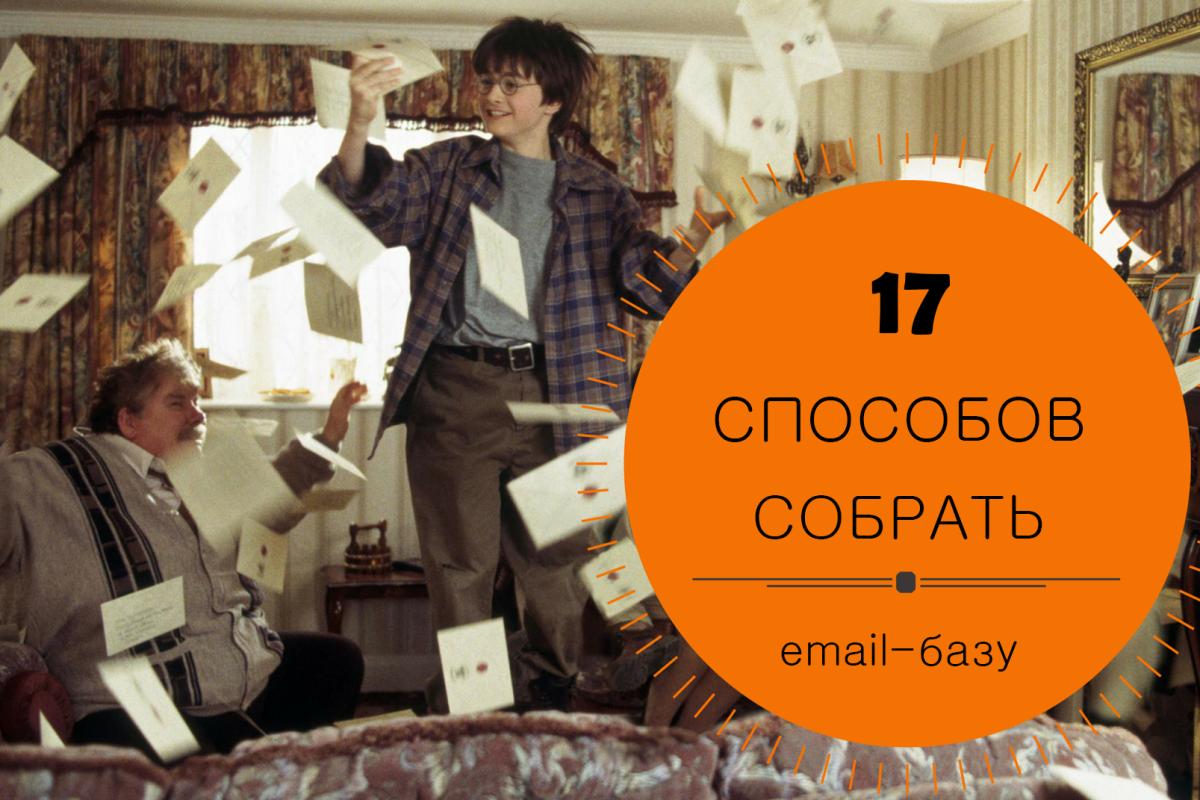 17 отличных способов собрать email-базу для рассылки.