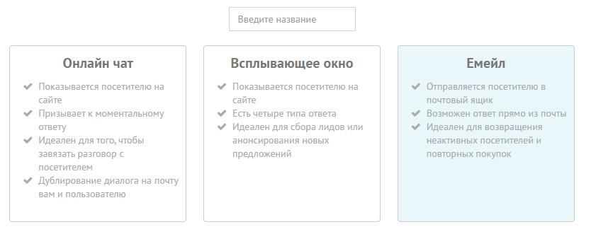Написать пользователю через чат или поп-ап