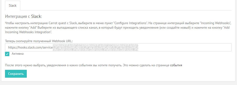 Интеграции со Slack