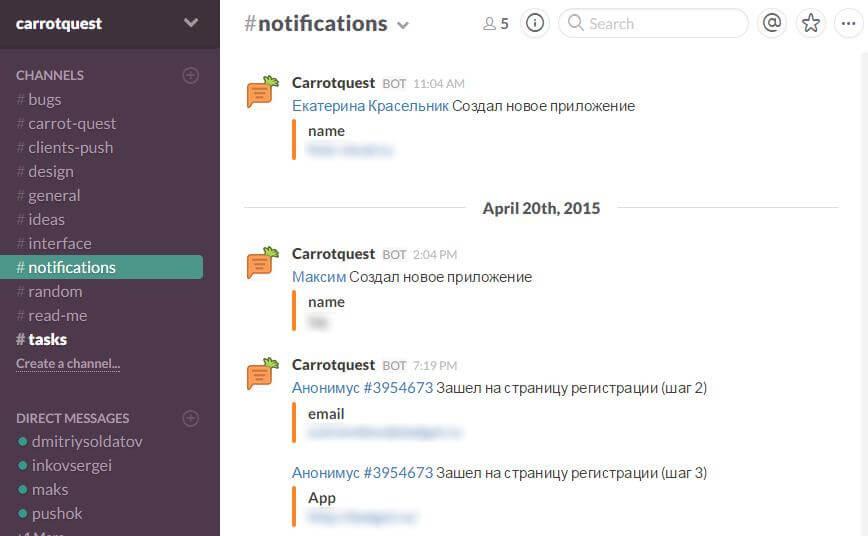 уведомления в Slack