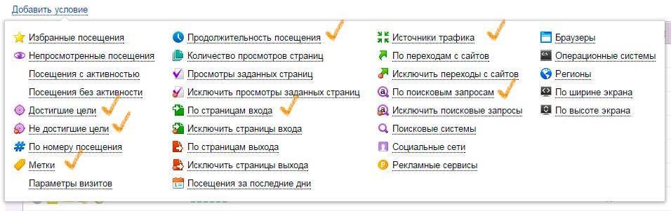 Вебвизор - сегменты пользователей