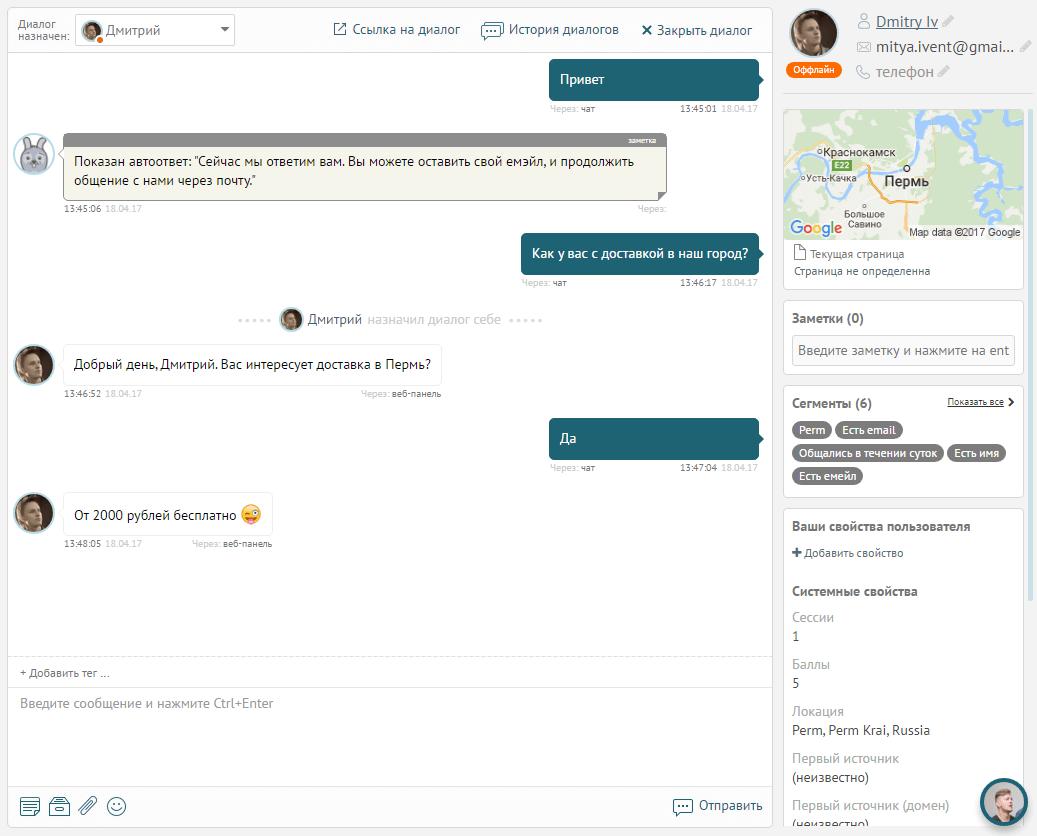 Текущий диалог с пользователем Carrot quest