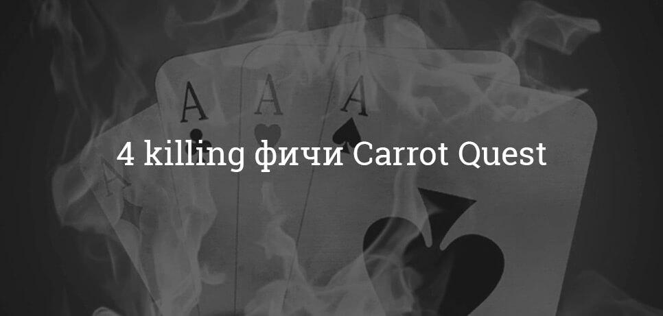 Урок 4. 4 killer фичи Carrot Quest