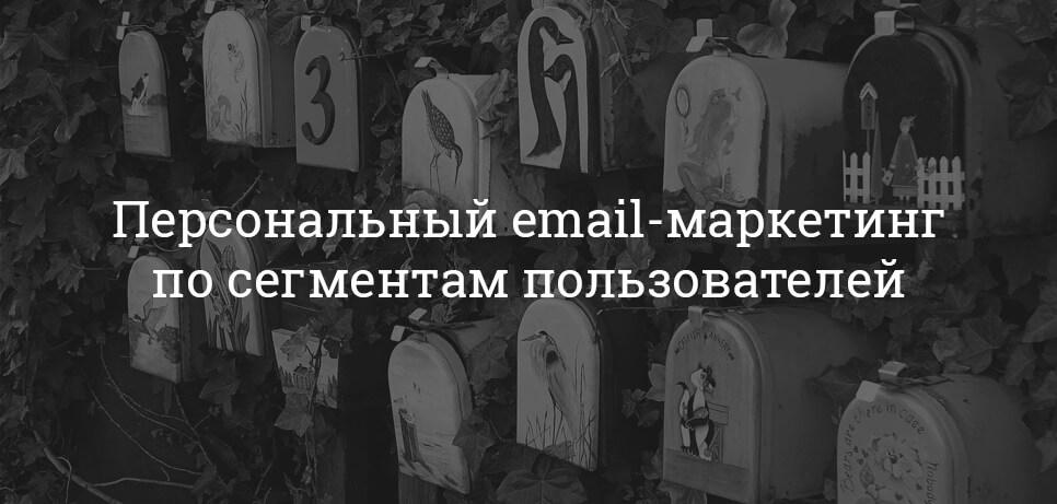 Урок 8. Персональный email-маркетинг по сегментам пользователей