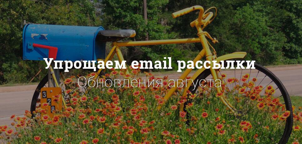 Обновления августа — упрощаем email рассылки