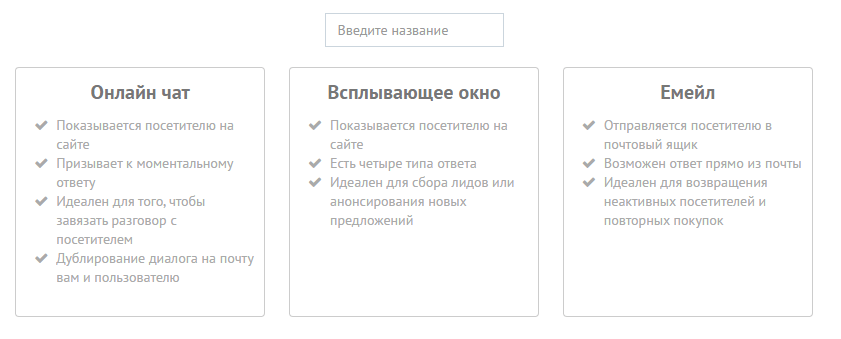тип сообщения – онлайн-чат, всплывающее окно или емейл