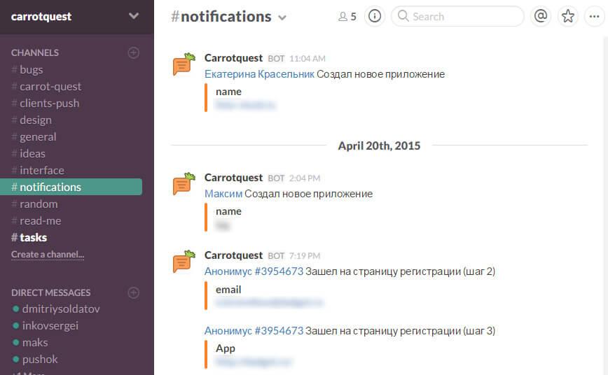 Сервисы для работы на Carrot quest - Slack каналы