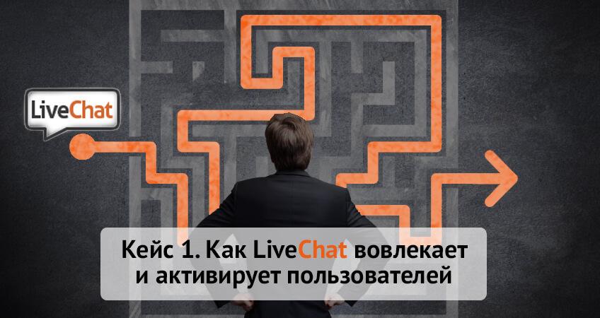 Активация пользователей. Кейс 1 — LiveChat