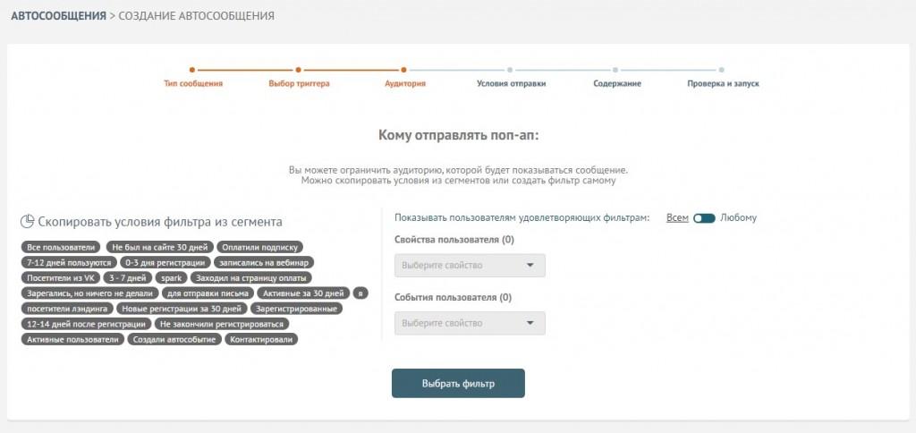 Выбор сегмента пользователей сайта, который отправляется автосообщение