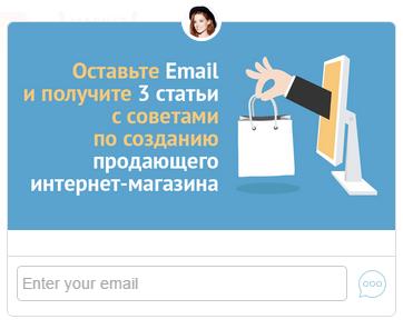 Всплывающее окно + email-рассылка