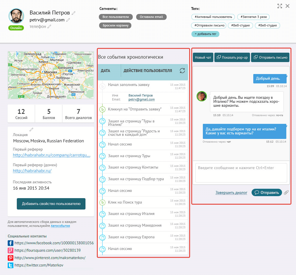какие страницы пользователь посетил на вашем сайте