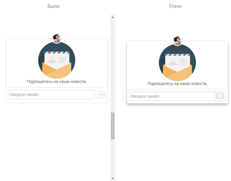 Изменения дизайна в чате