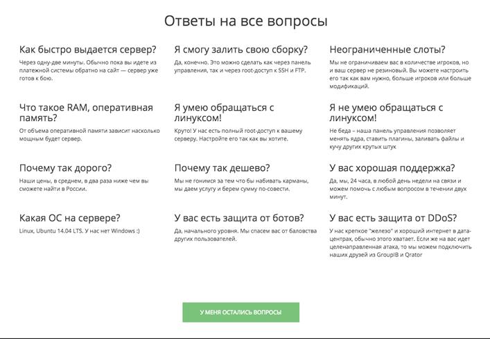 Скриншот базы знаний BeastGaming