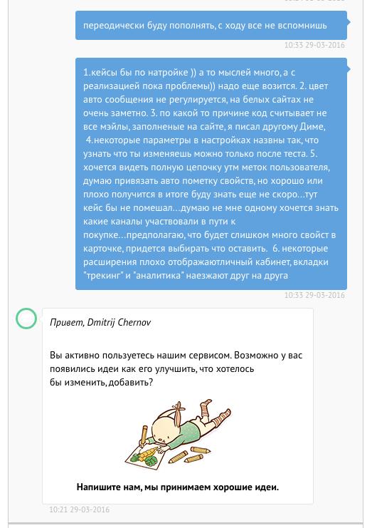 Обратная связь в Carrot quest