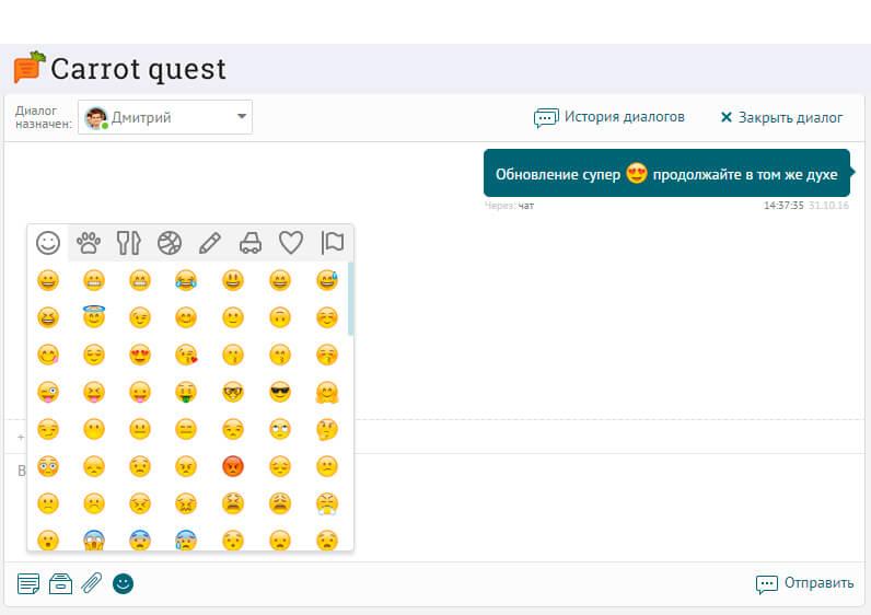 emoji в carrot quest