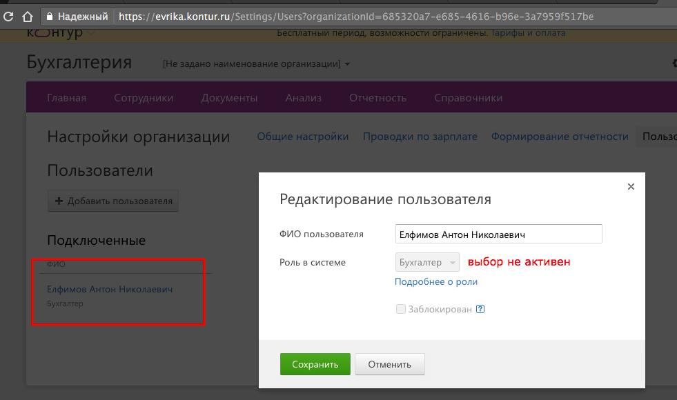 статус пользователя - бухгалтер