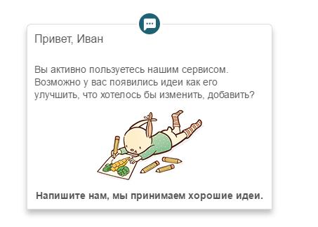 Carrotquest - совет пользователей