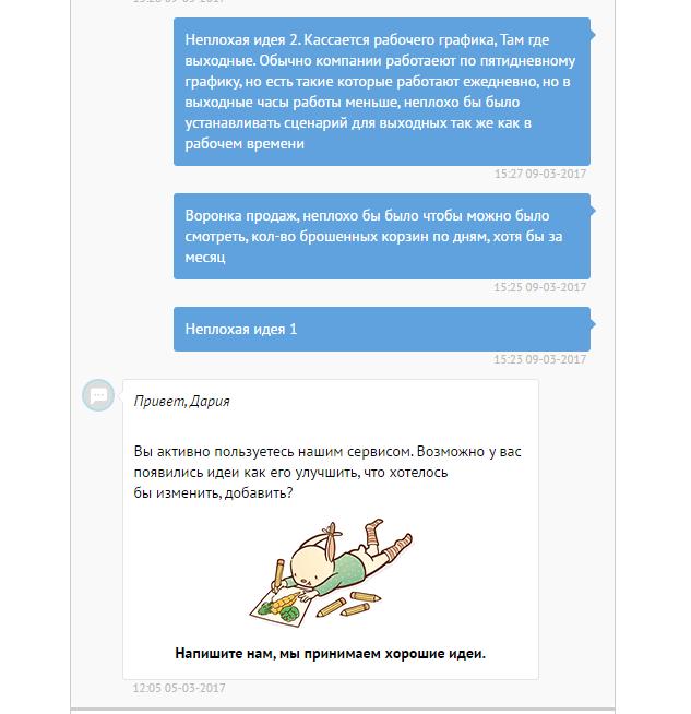 Советы клиентов Carrotquest