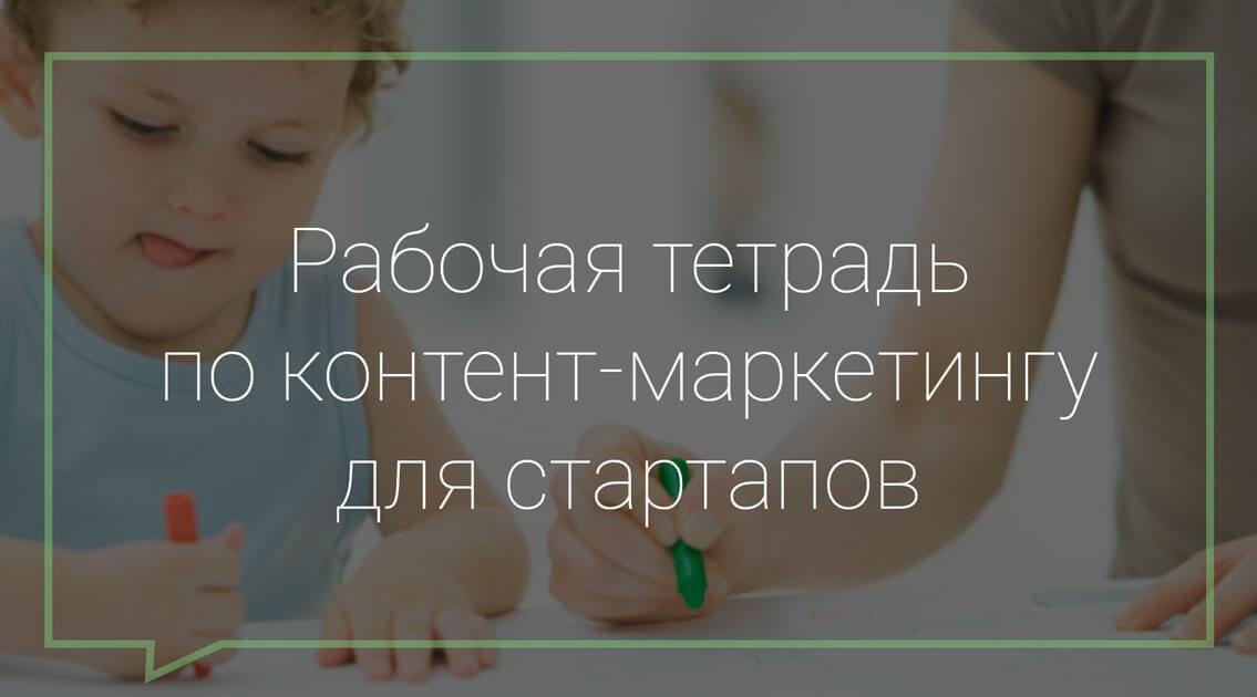 Контент-маркетинг для стартапов. Полное руководство