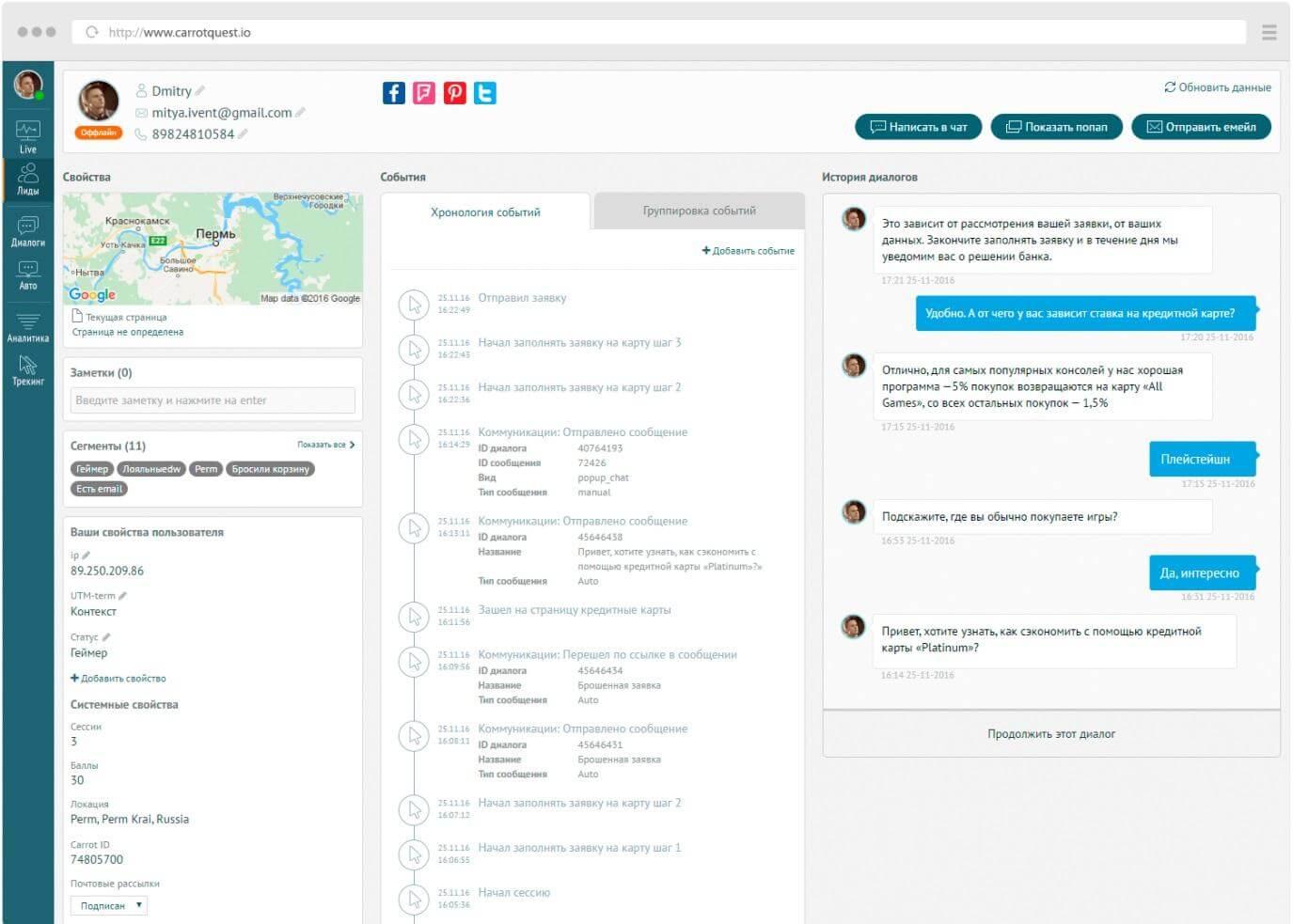 Автоматический сбор информации о пользователе