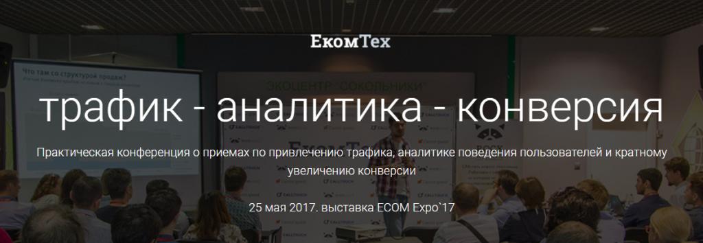 Ecomtex2017 Carrot quest