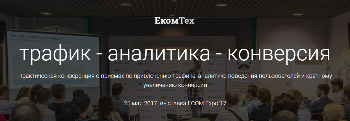 Ecomtex2017 Carrot quest