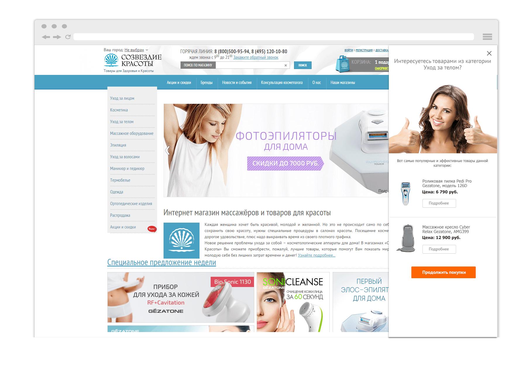 Поп-ап с просмотренными товарами из определённой категории