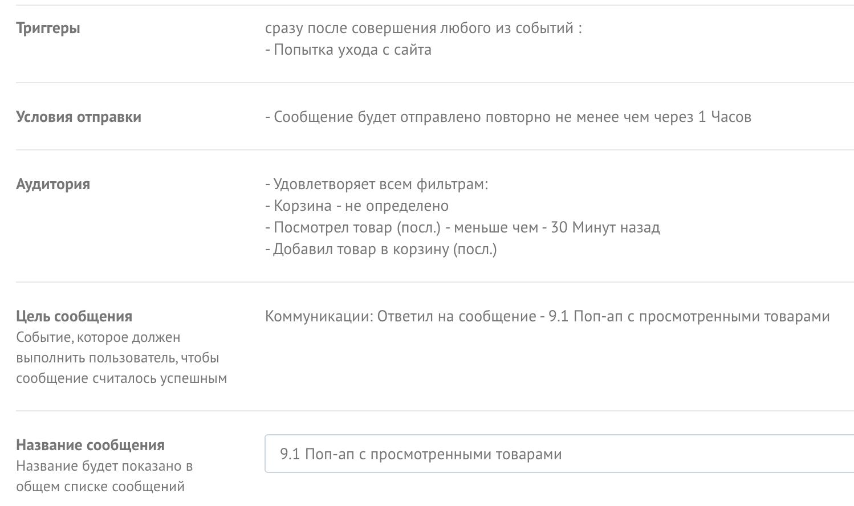параметры автосообщения