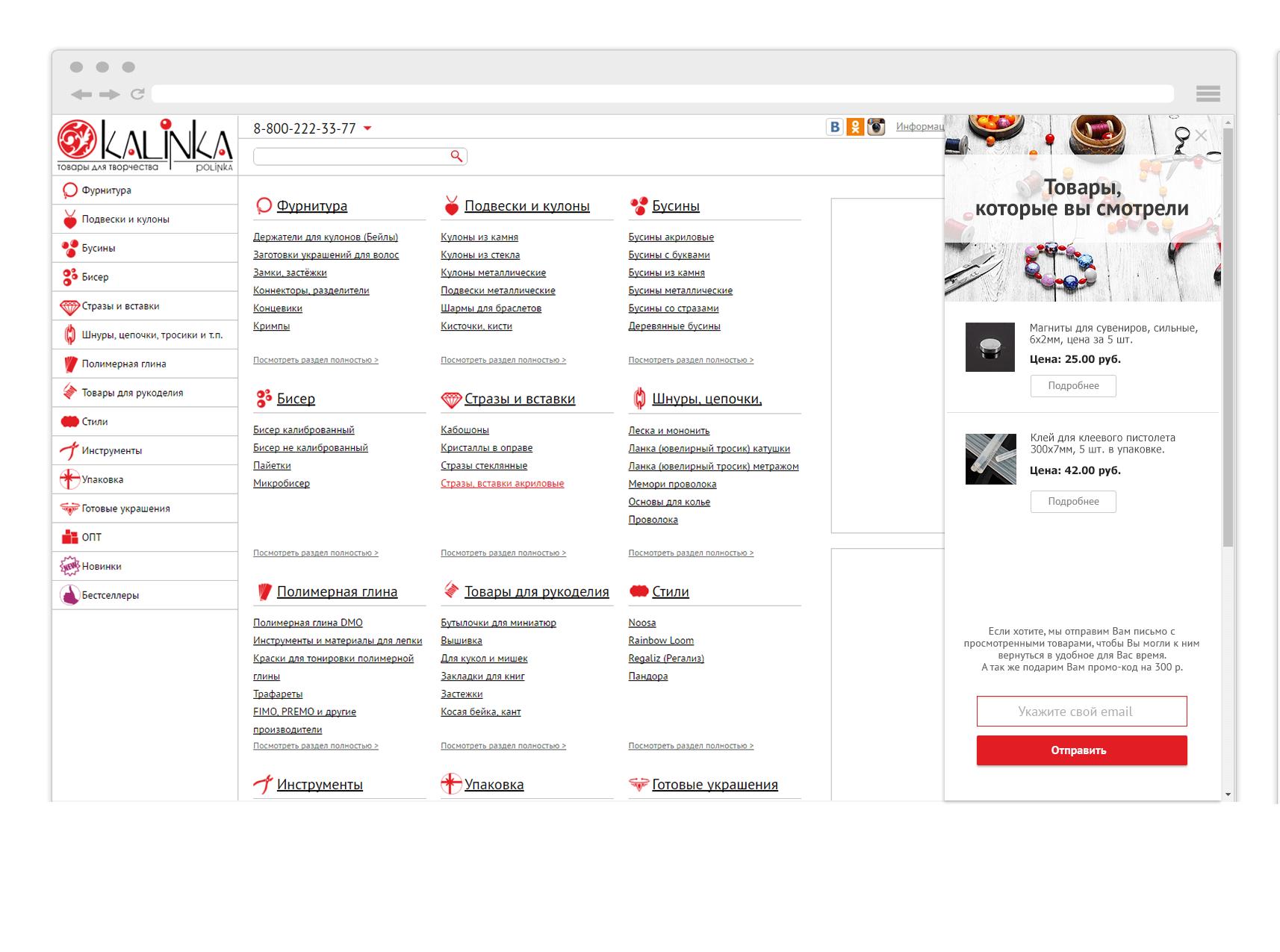 Поп-ап с просмотренными товарами при уходе с сайта