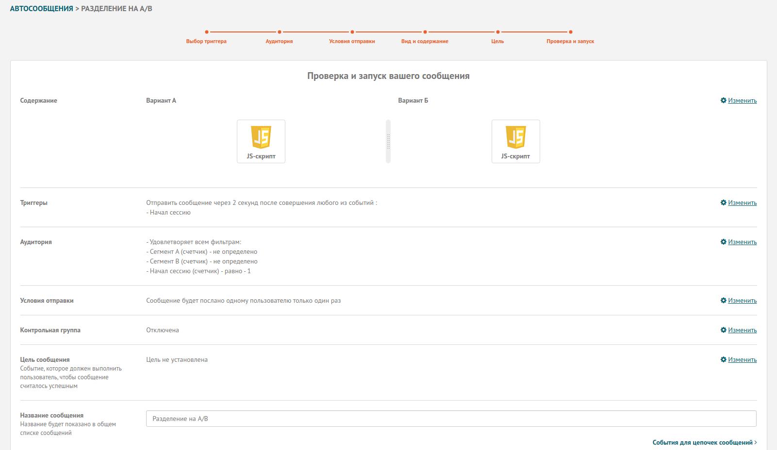 А/Б-тест триггерного JavaScript'а