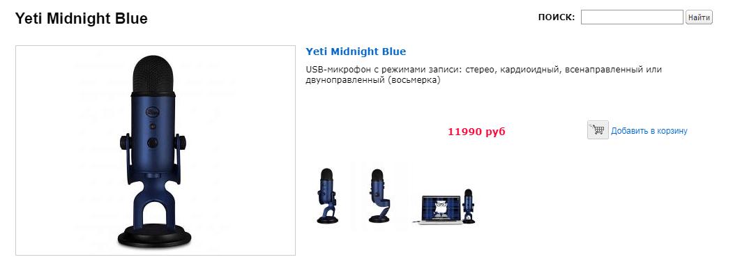 специализированный магазин по продаже микрофонов