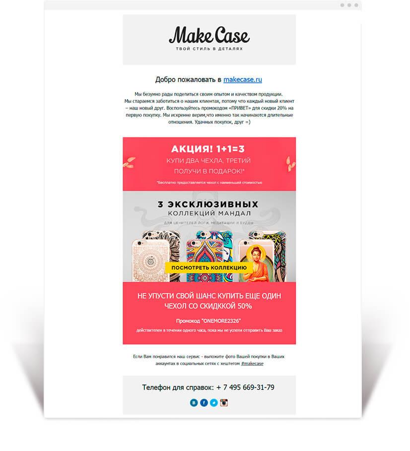 Как эффективно работать со скидками - рассылка Makecase