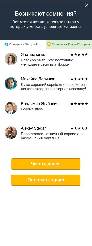 поп-ап с отзывами клиентов