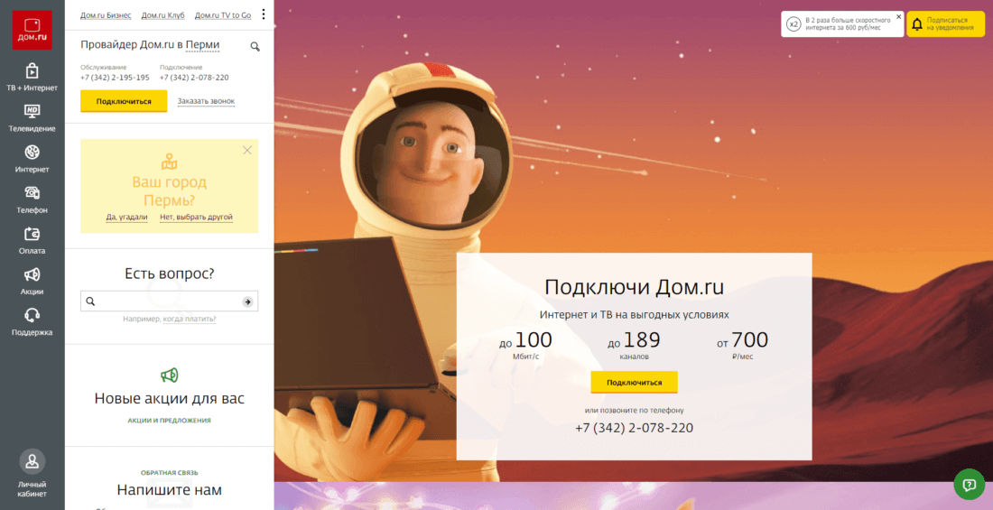 """Сообщение на сайте Dom.ru """"Подписаться на уведомления"""""""
