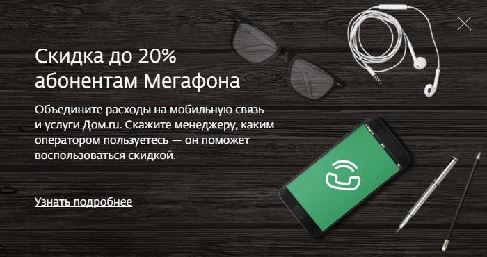 Окно на сайте Dom.ru с предложением скидки для клиентов Мегафона