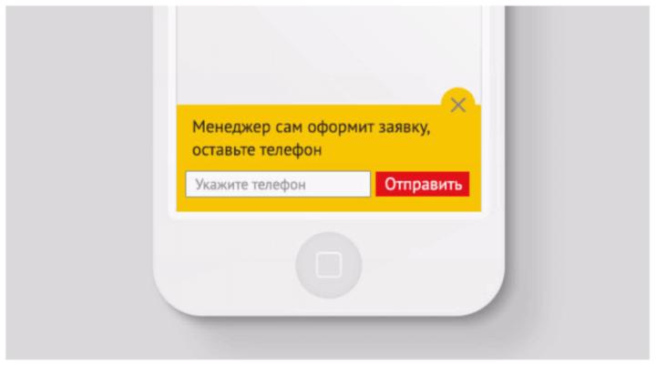 Поп-ап с предложением оставить телефон
