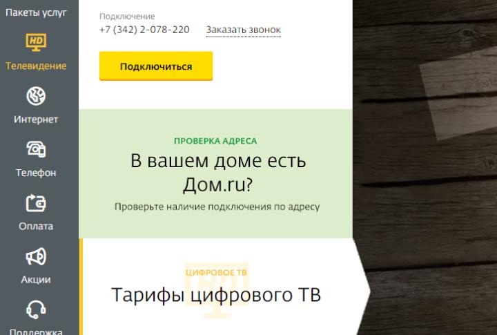 Пример блока на сайте Dom.ru с предложением проверить подключение по адресу