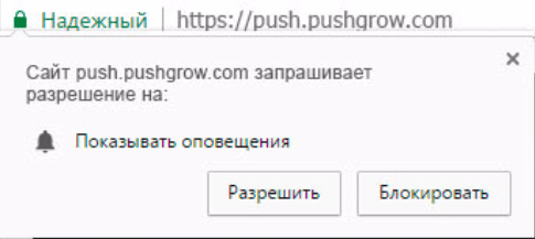 """Пример пуш-сообщения на сайте pushgrow с опциями """"Разрешить"""" и """"Заблокировать"""""""