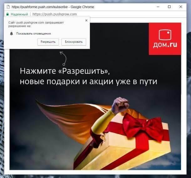 Пример Dom.ru: картинка со стрелкой, указывающей на пуш-уведомление браузера