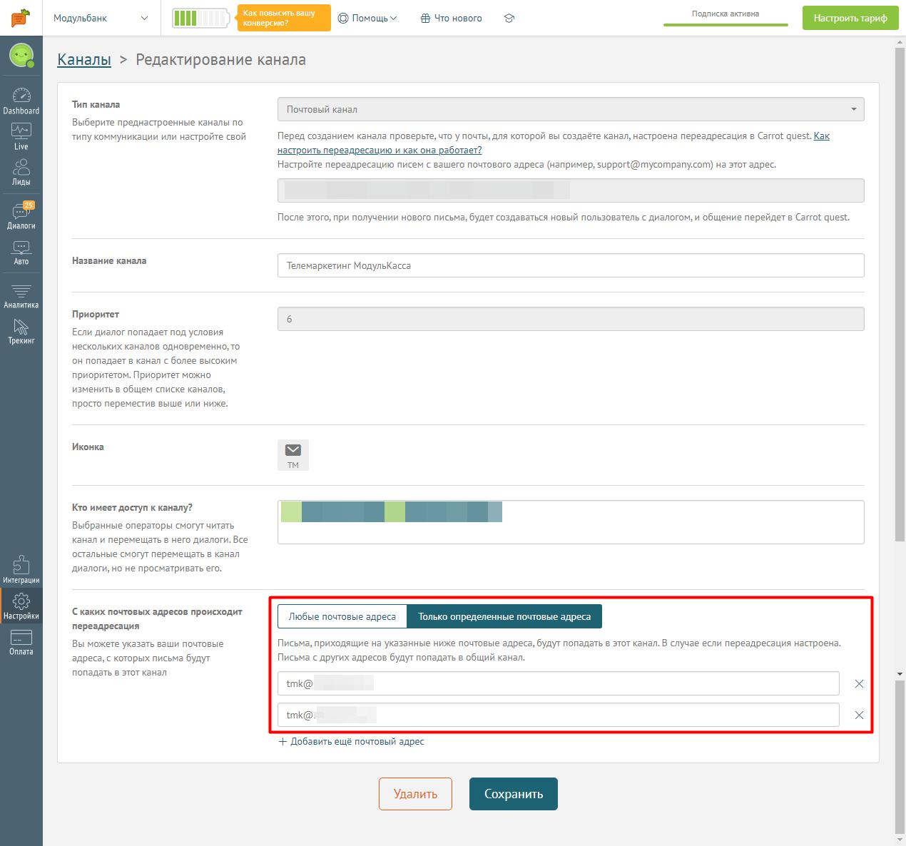 Редактирование канала в Carrot quest