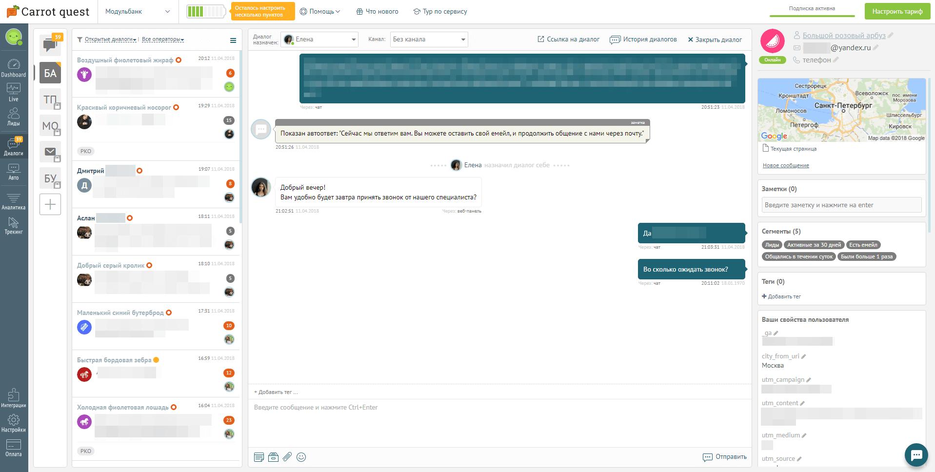 Оператор в окне диалогов Carrot quest