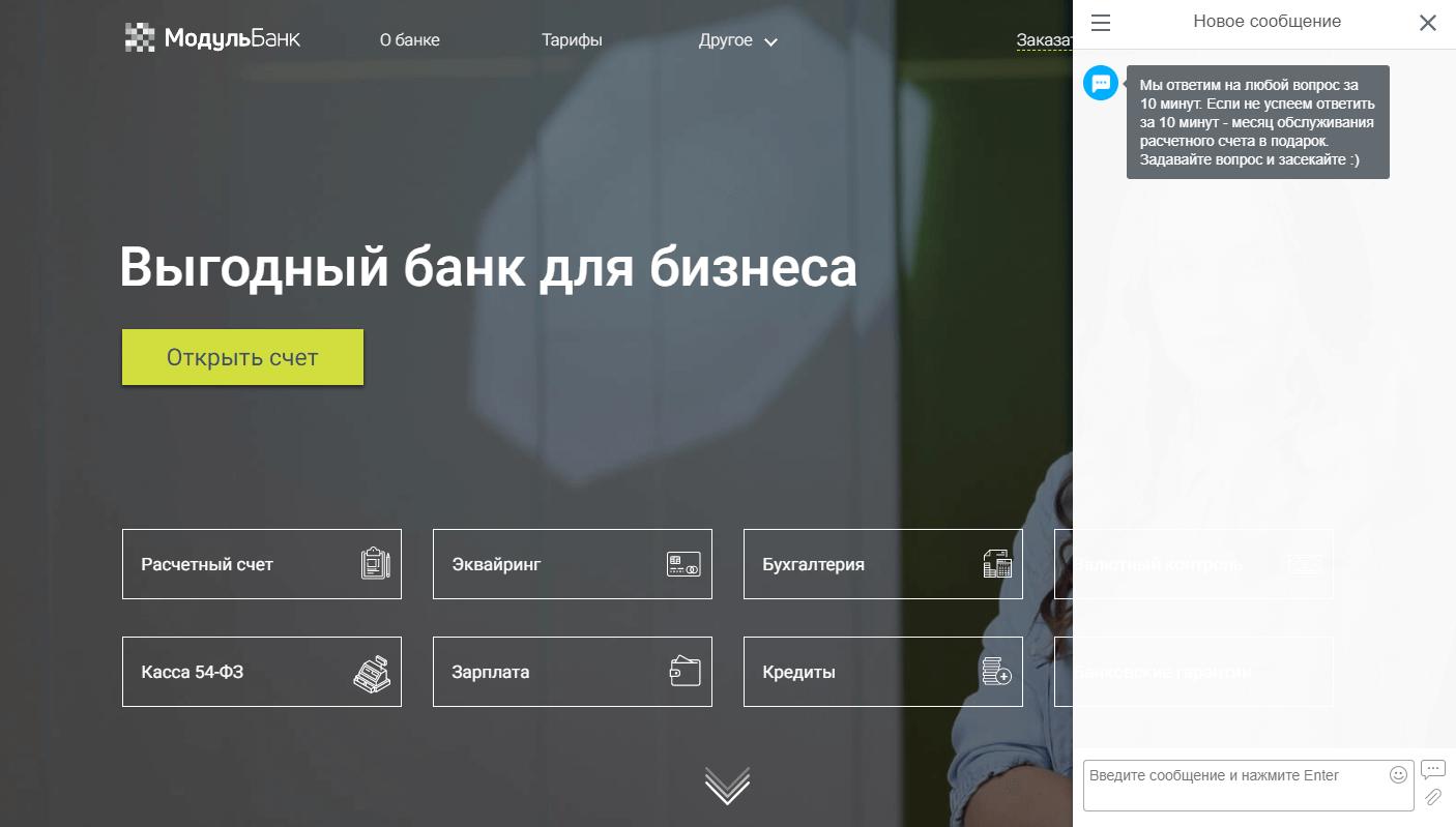 Операторы чата Модульбанка