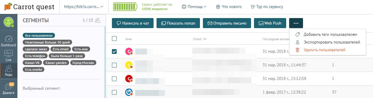 Экспортировать пользователей в Carrot quest