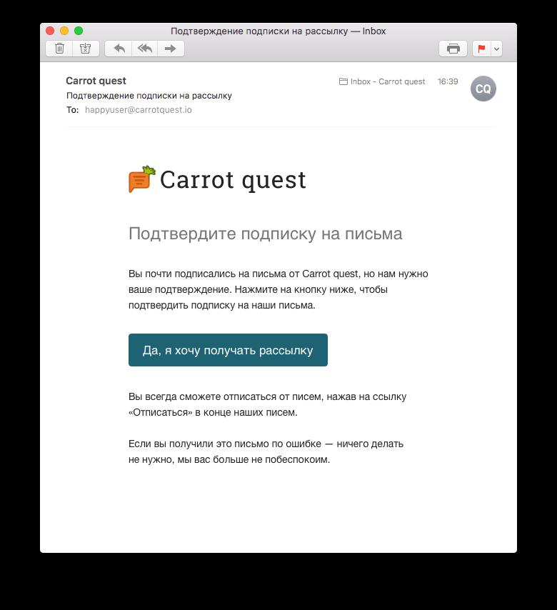 письмо с вашим логотипом в Carrot quest