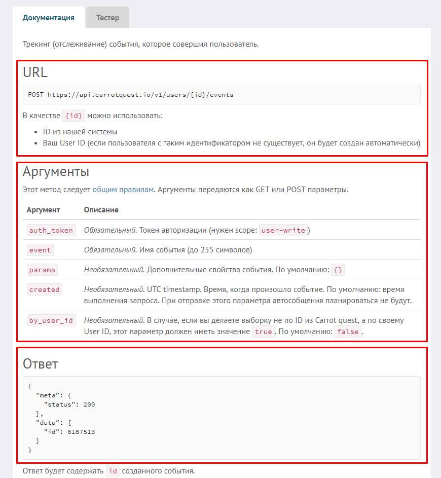 ID клиента API